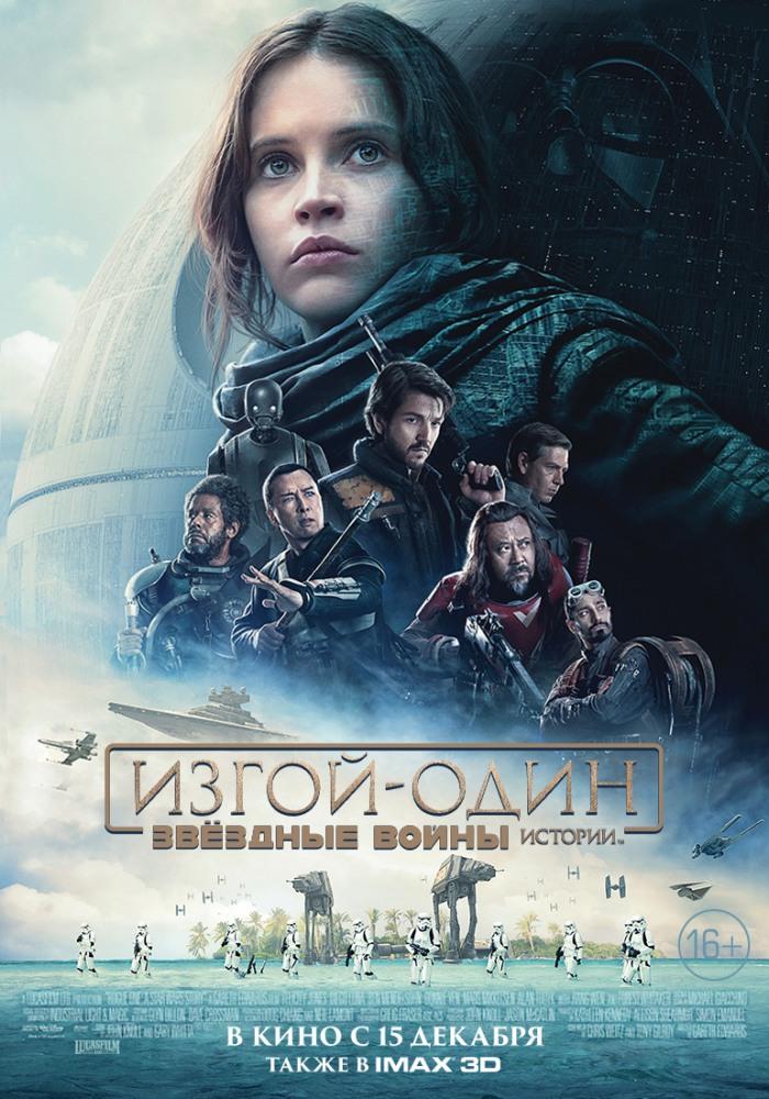 Изгой-Один. Звёздные войны. Истории