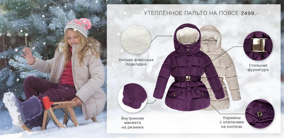 Остин Кидс Интернет Магазин Детской Одежды